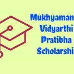 मुख्यमंत्री विद्यार्थी प्रतिभा स्कॉलरशिप योजना दिल्ली 2021 कक्षा 9वी से 12वी फॉर्म