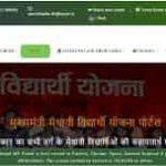 (Medhavi Chhatra Yojana) एमपी मुख्यमंत्री मेधावी विद्यार्थी योजना 2021 ऑनलाइन आवेदन