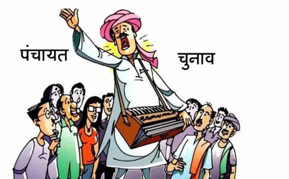हिमाचल प्रदेश पंचायत चुनाव 2020