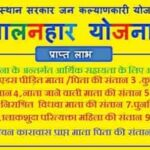 राजस्थान पालनहार योजना 2021 | Palanhar Yojana ऑनलाइन फॉर्म sje.rajasthan.gov.in