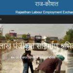 राज कौशल योजना पोर्टल 2021 श्रमिक रजिस्ट्रेशन rajkaushal.rajasthan.gov.in