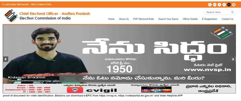 AP MLC Voter registration