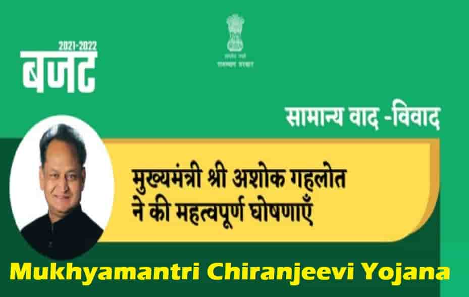 Chiranjeevi Yojana Registration