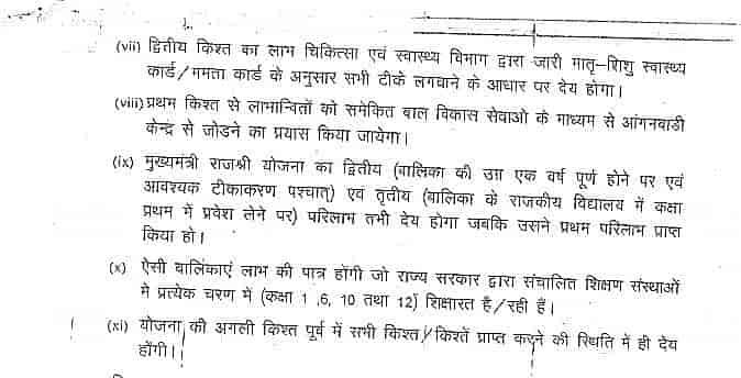 Rajshri Yojana Eligibility Criteria 2