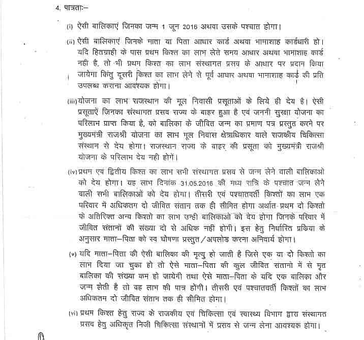 Rajshri Yojana Eligibility Criteria