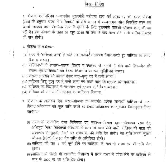 Rajshri Yojana Term & Conditions