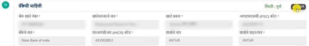 Apply online for Kusum Mahaurja 7