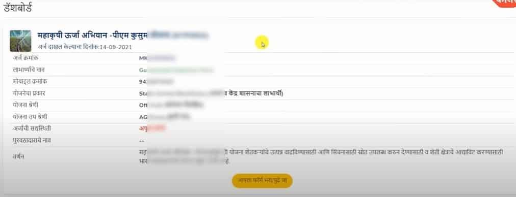 Register Online of Kusum Mahaurja Portal 3